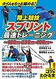 タイムをもっと縮める! 陸上競技 スプリント 最速トレーニング (コツがわかる本!)