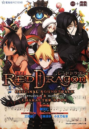 RPF レッドドラゴン オリジナルサウンドトラック&キャラクターブック (星海社FICTIONS)の詳細を見る