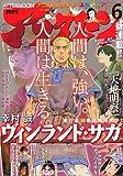 月刊 アフタヌーン 2011年 06月号 [雑誌]