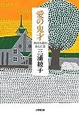 愛の鬼才: 西村久蔵の歩んだ道 (小学館文庫)
