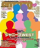 POTATO (ポテト) 2015年 3月号 [雑誌]