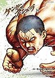 ケンガンアシュラ 14 (裏少年サンデーコミックス)