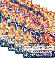 ★4枚セット★ カードファイト!!ヴァンガード 【ライジング・フェニックス】 【R】 BT12/027/R 『BT12:黒輪縛鎖』