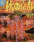 2017 秋限定の京都 (JTBのムック)