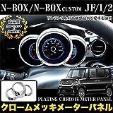 N-BOX N-BOXカスタム N-BOXスラッシュ JF1/2 系 専用 メーターパネル 1P クロームメッキ&鏡面仕上げ FJ4350