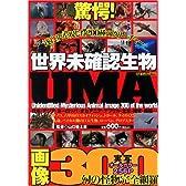 世界未確認生物UMA画像300 (DIA COLLECTION)