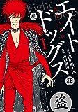 エイトドッグス 忍法八犬伝 1 (SPコミックス)