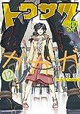 トクサツガガガ 12 (ビッグコミックス)