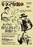 キネマ旬報 2015年11月下旬号 No.1703