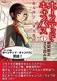 ホーンテッド・キャンパス 1 期間限定立ち読み版 (Nemuki+コミックス)