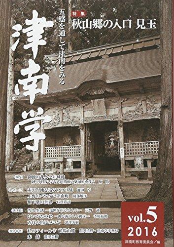 津南学〈vol.5 2016〉特集 秋山郷の入口 見玉