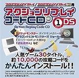 アクションリプレイコードCD Vol.1 DS