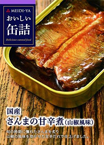 明治屋 おいしい缶詰 国産さんまの甘辛煮(山椒風味) 100g