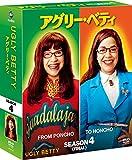 アグリー・ベティ シーズン4<ファイナル> コンパクトBOX[DVD]