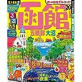 るるぶ函館 五稜郭 大沼'20 (るるぶ情報版地域)