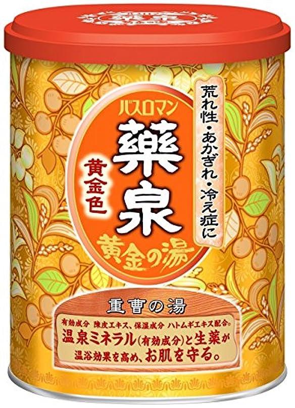 エレガントインフレーション甘やかす薬泉バスロマン黄金色650g