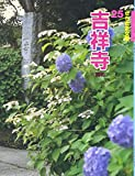 吉祥寺―浦和 (さきたま文庫 (25)) 画像