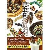 スーパーフード! 昆虫食最強ナビ (タツミムック)