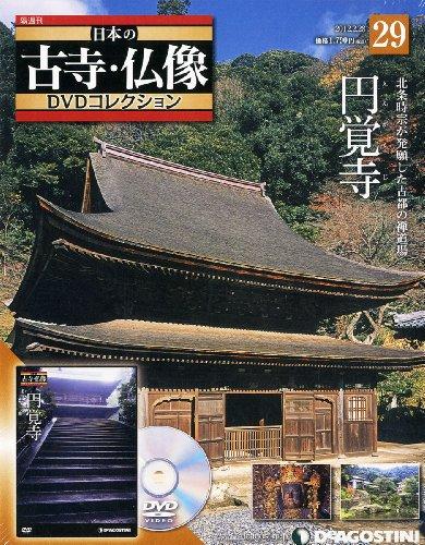 日本の古寺仏像DVDコレクション 29号 (円覚寺) [分冊百科] (DVD付)