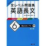 《新入試対応》大学入試 全レベル問題集 英語長文 6 国公立大レベル 改訂版