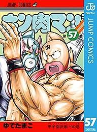 キン肉マン 57 (ジャンプコミックスDIGITAL)