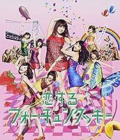 Koi Suru Fortune Cookie Type-II by AKB48 (2013-08-21)