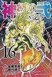 神さまの言うとおり弐(16) (講談社コミックス)