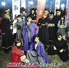 HKT48(矢吹奈子)「いじわるチュー」のジャケット画像