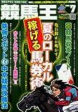 競馬王 2012年 07月号 [雑誌]