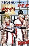 新テニスの王子様公式キャラクターガイドペアプリ vol.1 跡部景吾×真田弦一郎 (ジャンプコミックス)