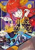 魔王立中ボス養成アカデミア 1 (アース・スターコミックス)
