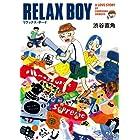 RELAX BOY (小学館クリエイティブ単行本)