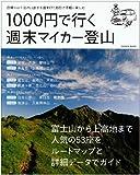 1000円で行く週末マイカー登山―富士山から八ケ岳、上高地まで人気の53座 日帰りo (Gakken Mook)
