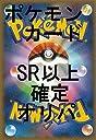 ※全てキラ ポケモンカードゲーム SR以上確定 ランダム5枚セット オリパ : オリジナルパック