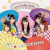 go to Romance>>>>>(通常盤Bタイプ)TVアニメ(うらら迷路帖)エンディングテーマ