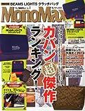Mono Max (モノ・マックス) 2014年 02月号 [雑誌]