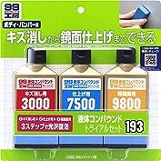 SOFT99 ( ソフト99 ) 99工房 液体コンパウンドトライアルセット 09193 [HTRC...