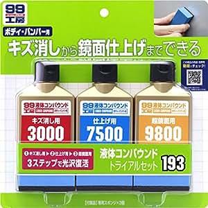 SOFT99 ( ソフト99 ) 99工房 液体コンパウンドトライアルセット 09193 [HTRC3]
