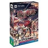 英雄伝説 閃の軌跡II (限定ドラマCD同梱版) - PS Vita