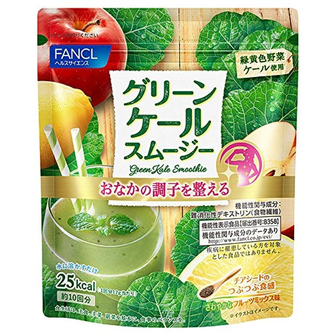 甘くする入手します受取人ファンケル(FANCL) グリーンケールスムージー約10回分 1袋(170g)