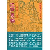 十返舎一九の江戸見物 (新版絵草紙シリーズ (5))