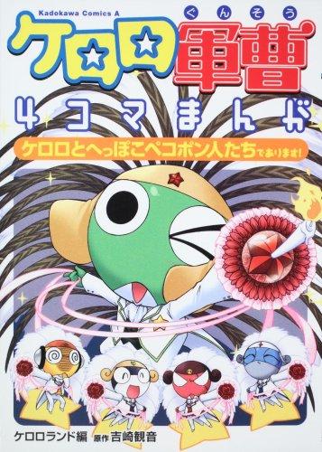 ケロロ軍曹4コマまんが ケロロとへっぽこペコポン人たちであります! (角川コミックス・エース 198-3)の詳細を見る