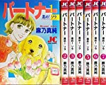 パートナー (麻乃真純) コミック 1-7巻セット (ジュディーコミックス)