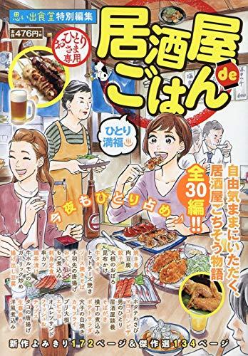 居酒屋deごはん ひとり満福―思い出食堂特別編集 (ぐる漫)