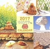 2017 カピバラさん 壁かけカレンダー ([カレンダー])