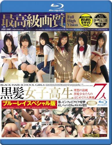 黒髪女子高生 ブルーレイスペシャル版 [Blu・・・