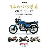 """日本のバイク遺産 CB伝 """"FとR"""" (Motor Magazine Mook)"""