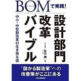 BOMで実践!設計部門改革バイブル―中小・中堅製造業の生き残る道―