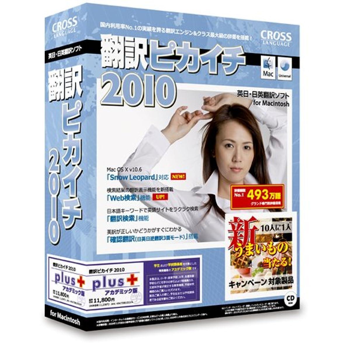 マニアック連結する廃止翻訳ピカイチ 2010 plus アカデミック版 for Macintosh