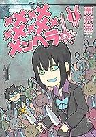メメメメメメメメメメンヘラぁ… 1巻 (デジタル版ヤングガンガンコミックス)